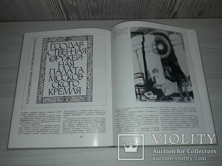Искусство книги №7 1967 тираж 5000, фото №10