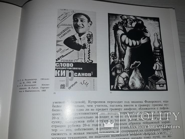 Искусство книги №7 1967 тираж 5000, фото №12