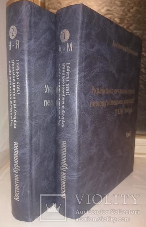 Курилишин К. Українська легальна преса періоду німецької окупації.  У 2 т., фото №2