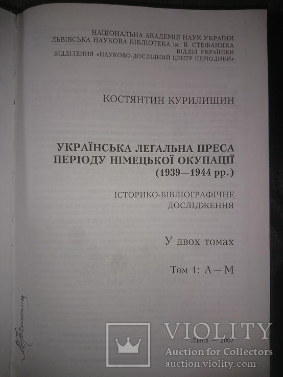 Курилишин К. Українська легальна преса періоду німецької окупації.  У 2 т., фото №3