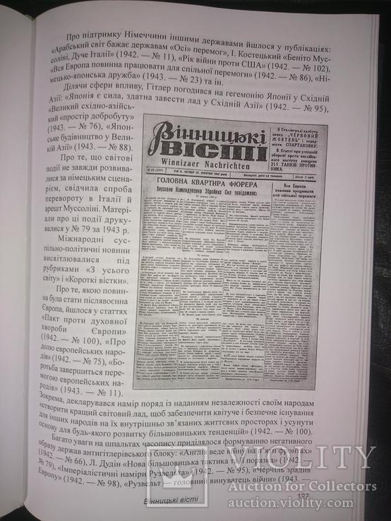 Курилишин К. Українська легальна преса періоду німецької окупації.  У 2 т., фото №4