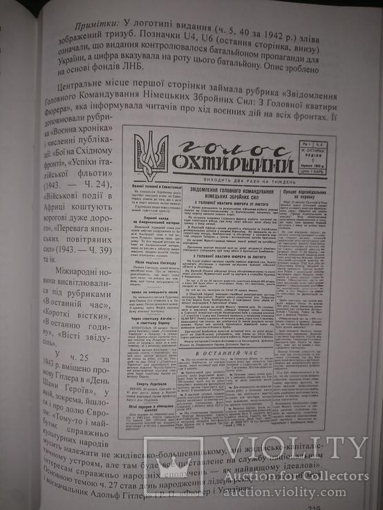 Курилишин К. Українська легальна преса періоду німецької окупації.  У 2 т., фото №5