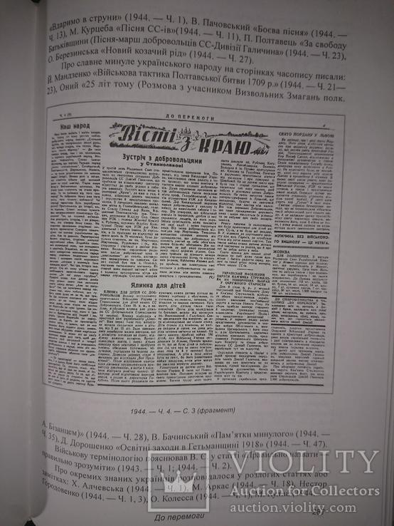 Курилишин К. Українська легальна преса періоду німецької окупації.  У 2 т., фото №6
