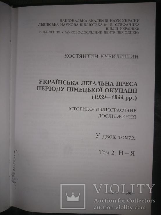 Курилишин К. Українська легальна преса періоду німецької окупації.  У 2 т., фото №7