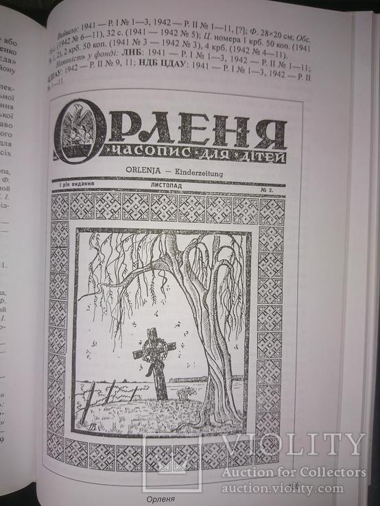 Курилишин К. Українська легальна преса періоду німецької окупації.  У 2 т., фото №8