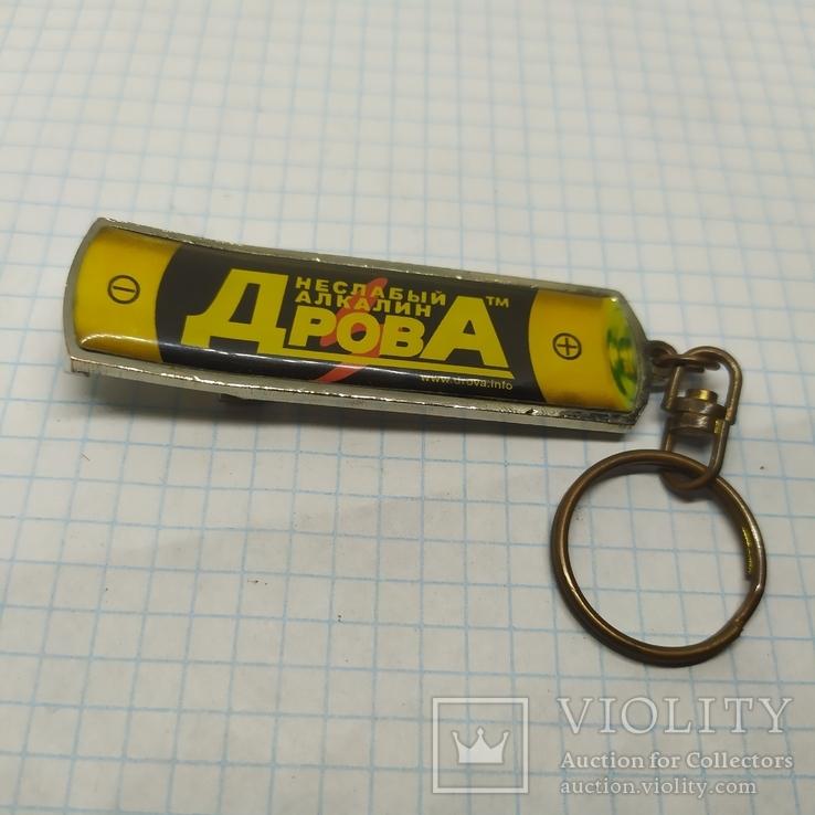 Брелок Батарейка Дрова с открывалкой, фото №2