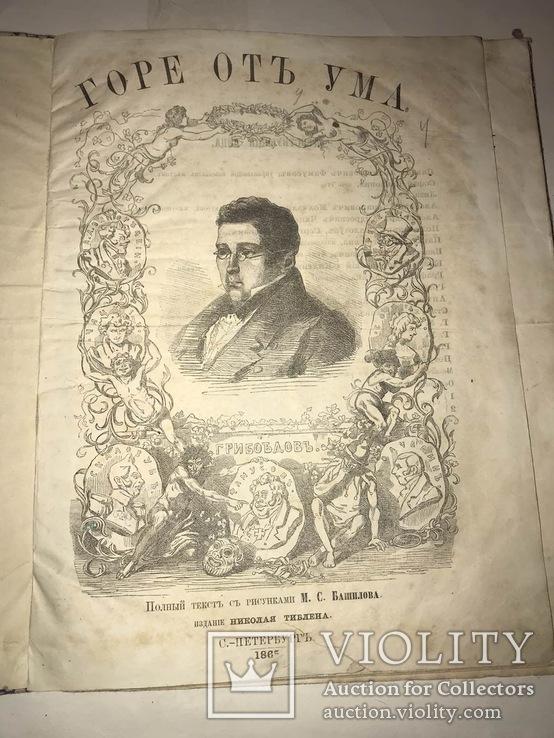 1865 Горе от Ума. Грибоедов.