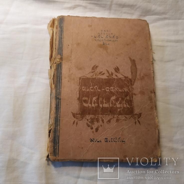 1948 Финкель. Финкель У. Менделе Мойхер-Сфорим. Книга на иврите. Иудаика, фото №2