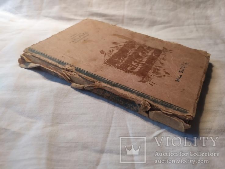 1948 Финкель. Финкель У. Менделе Мойхер-Сфорим. Книга на иврите. Иудаика, фото №3