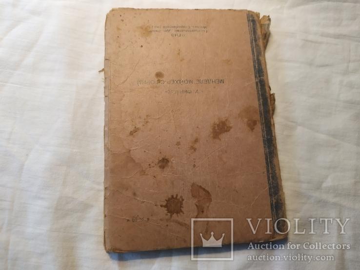 1948 Финкель. Финкель У. Менделе Мойхер-Сфорим. Книга на иврите. Иудаика, фото №4