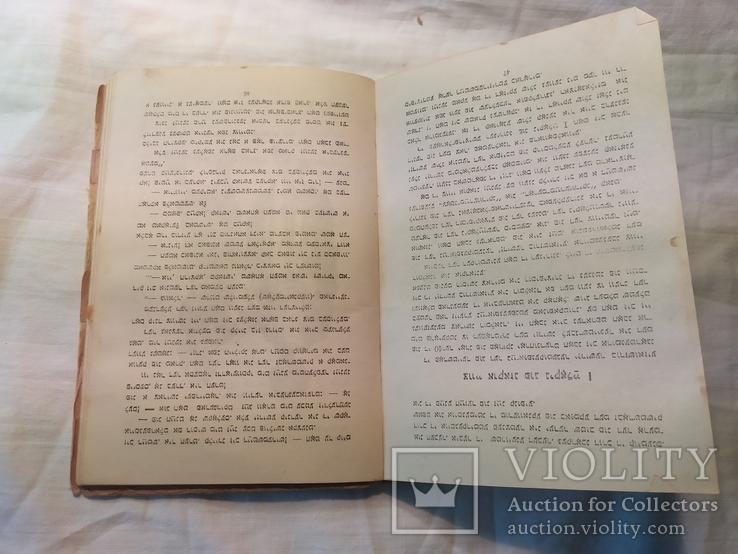 1948 Финкель. Финкель У. Менделе Мойхер-Сфорим. Книга на иврите. Иудаика, фото №5