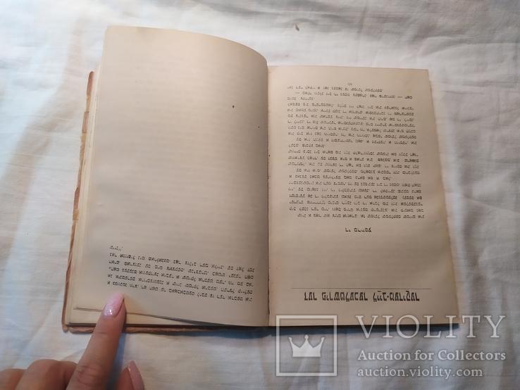 1948 Финкель. Финкель У. Менделе Мойхер-Сфорим. Книга на иврите. Иудаика, фото №7