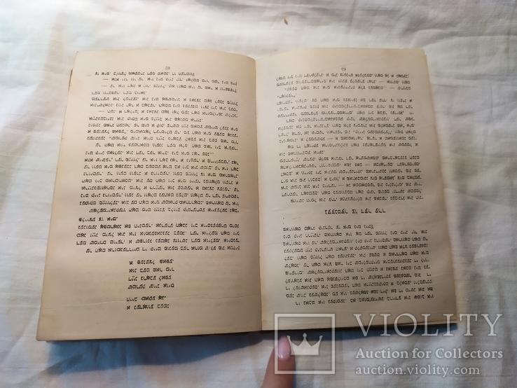 1948 Финкель. Финкель У. Менделе Мойхер-Сфорим. Книга на иврите. Иудаика, фото №8