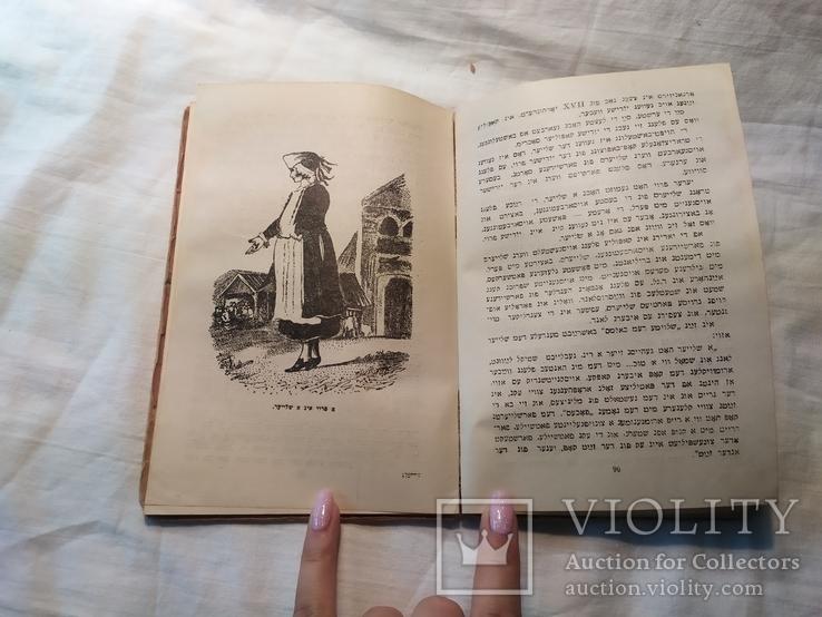 1948 Финкель. Финкель У. Менделе Мойхер-Сфорим. Книга на иврите. Иудаика, фото №10