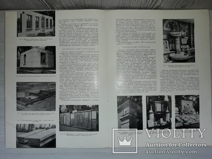 Архитектура и строительство Москвы 1954 тираж 7000 семь номеров, фото №7