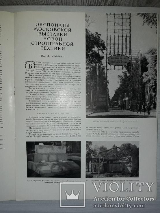 Архитектура и строительство Москвы 1954 тираж 7000 семь номеров, фото №8