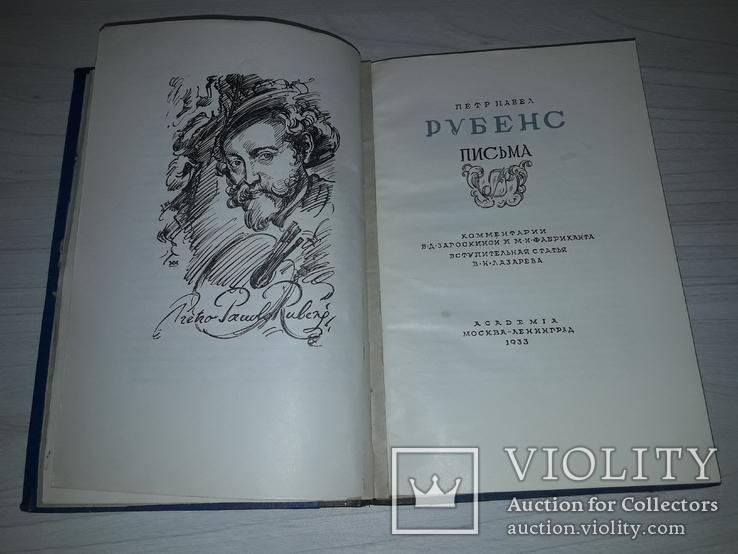 Мастера книжного оформления М.В.Маторин 1948 тираж 4000, фото №4