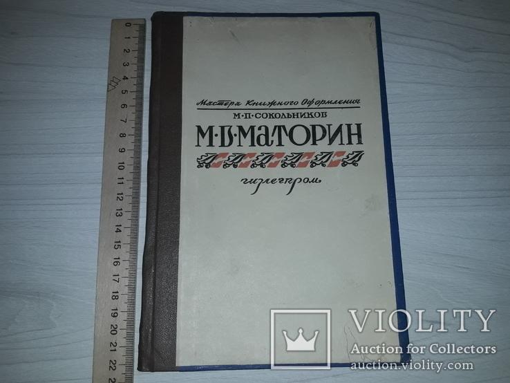 Мастера книжного оформления М.В.Маторин 1948 тираж 4000, фото №5