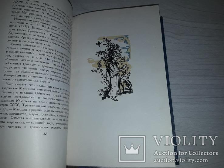 Мастера книжного оформления М.В.Маторин 1948 тираж 4000, фото №10