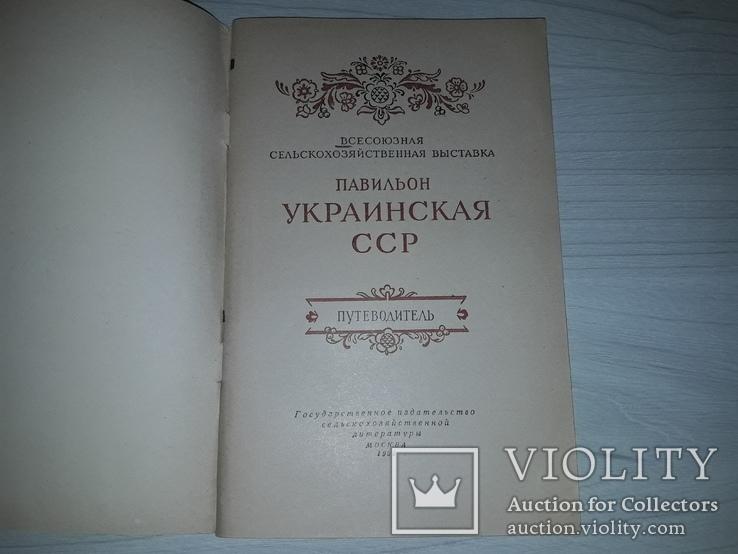 ВСХВ павильон Украинской ССР 1955 путеводитель, фото №3