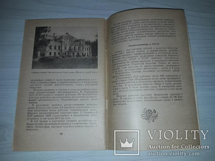 ВСХВ павильон Украинской ССР 1955 путеводитель, фото №6