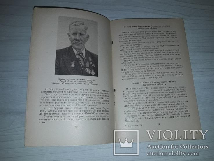 ВСХВ павильон Украинской ССР 1955 путеводитель, фото №10
