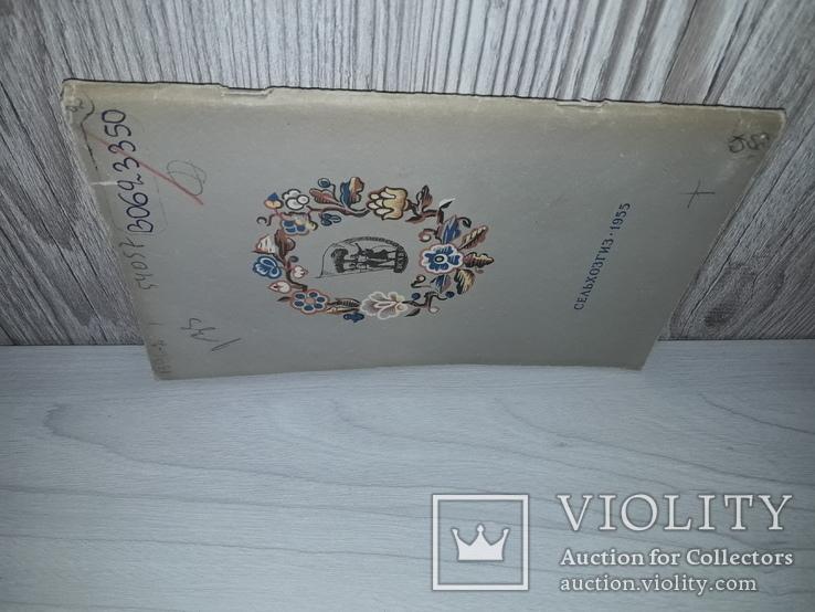 ВСХВ павильон Украинской ССР 1955 путеводитель, фото №13