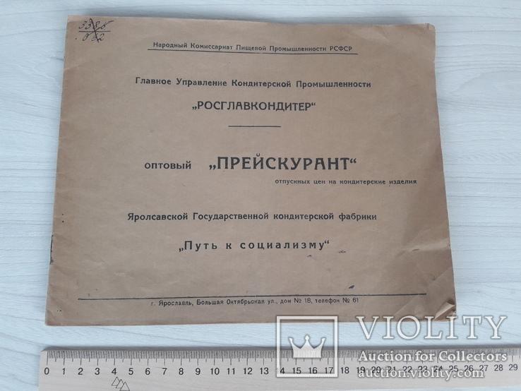 Кондитерская фабрика Путь к социализму 1930е тир.200шт., фото №2