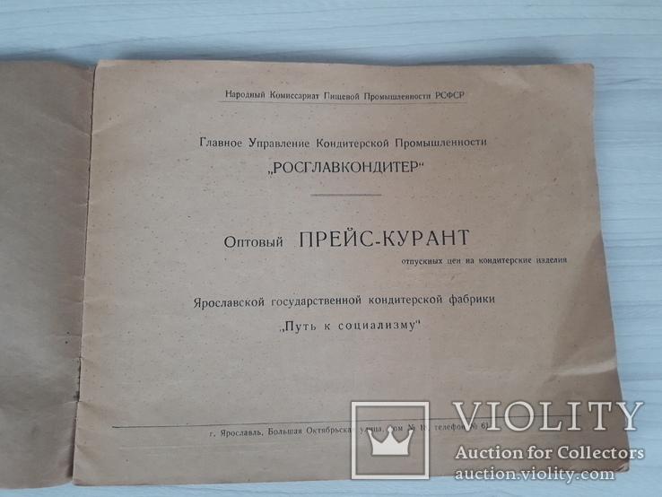 Кондитерская фабрика Путь к социализму 1930е тир.200шт., фото №3