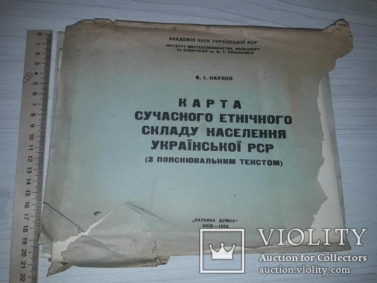 Карта етнічного складу населення України Київ 1966 В.І.Наулко, фото №3