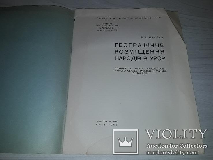 Карта етнічного складу населення України Київ 1966 В.І.Наулко, фото №5