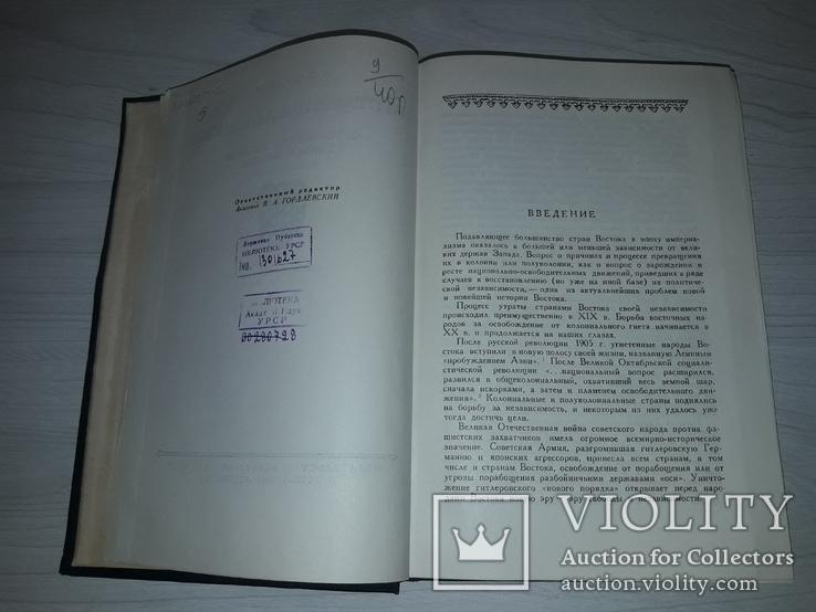 История Оттоманской империи 1947 А.Ф.Миллер тираж 3000, фото №7