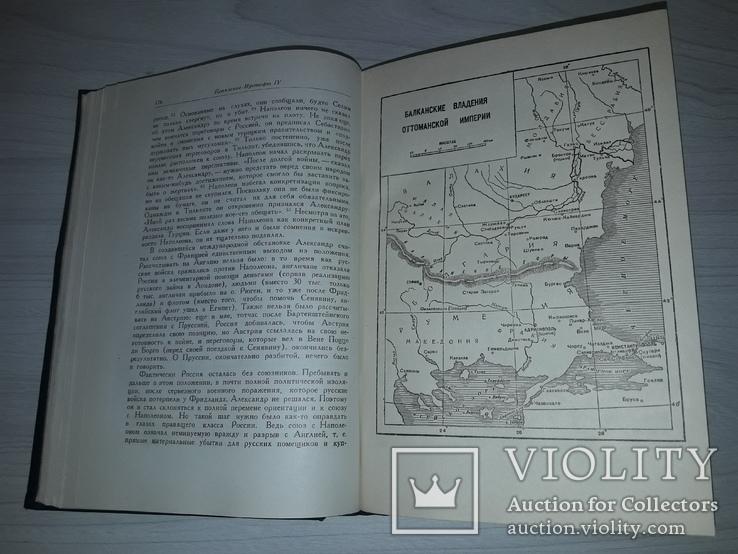 История Оттоманской империи 1947 А.Ф.Миллер тираж 3000, фото №9