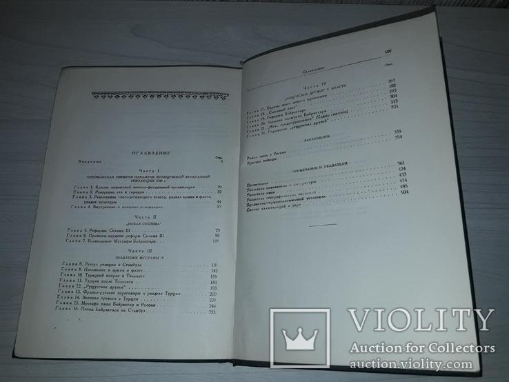 История Оттоманской империи 1947 А.Ф.Миллер тираж 3000, фото №13