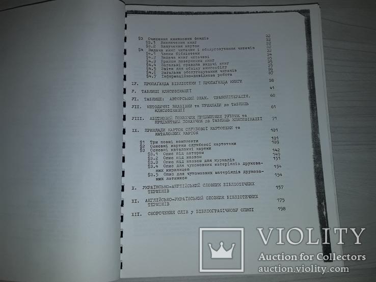 Українська бібліотека в Америці 1983 тираж 50 номер 31, фото №6