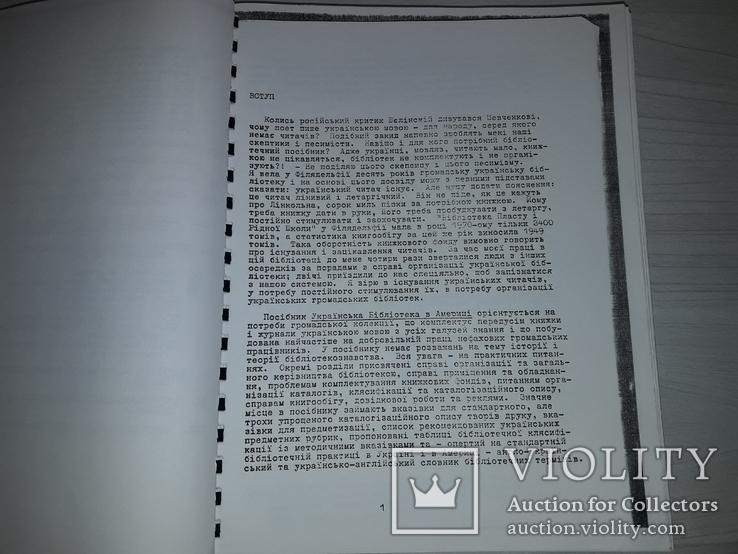 Українська бібліотека в Америці 1983 тираж 50 номер 31, фото №7