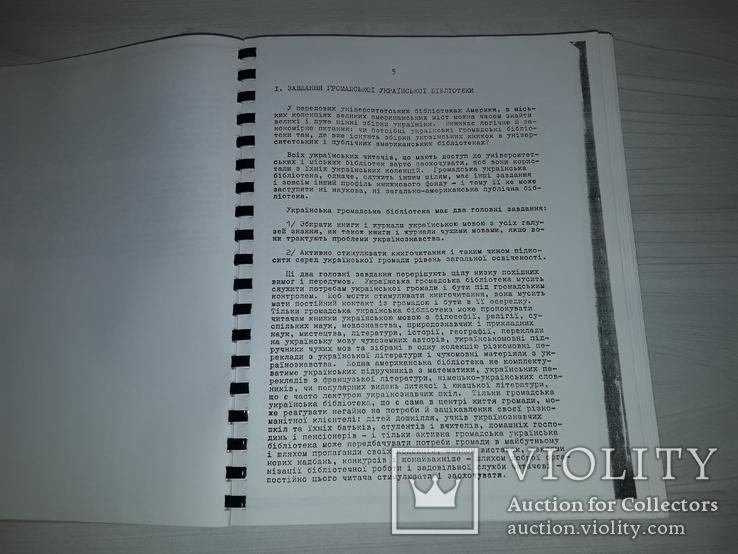 Українська бібліотека в Америці 1983 тираж 50 номер 31, фото №9
