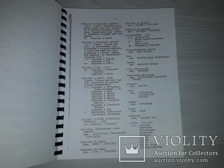Українська бібліотека в Америці 1983 тираж 50 номер 31, фото №12
