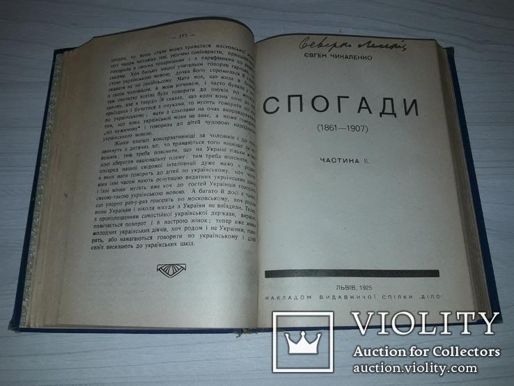 Євген Чикаленко Спогади (1861-1907) в трьох частинах Львів 1925 Перше видання