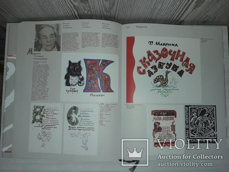 Искусство шрифта Книга 1977 Большой формат в футляре, фото №2
