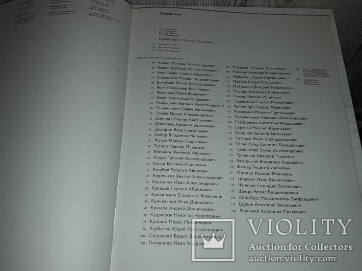 Искусство шрифта Книга 1977 Большой формат в футляре, фото №6