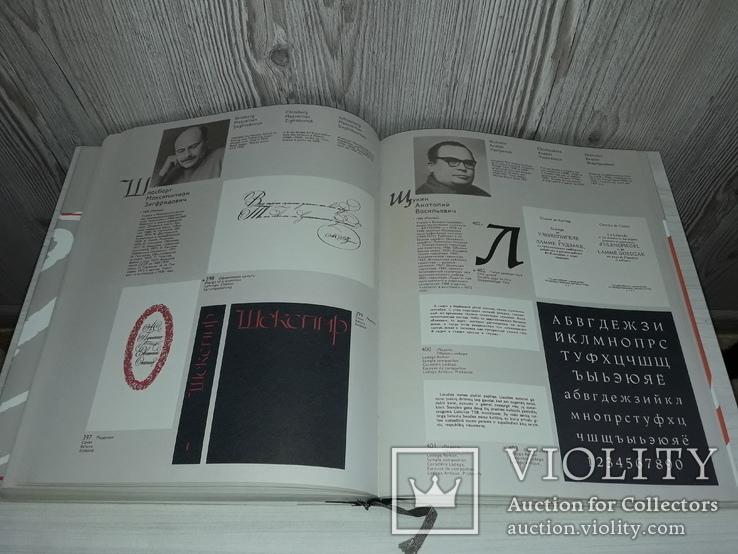Искусство шрифта Книга 1977 Большой формат в футляре, фото №13