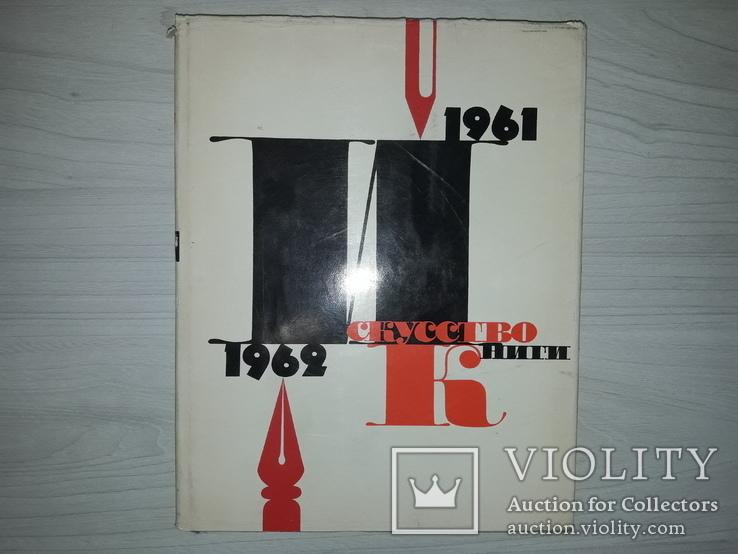 Искусство книги №4 1961-1962 тираж 5000, фото №2