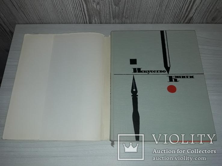 Искусство книги №4 1961-1962 тираж 5000, фото №3