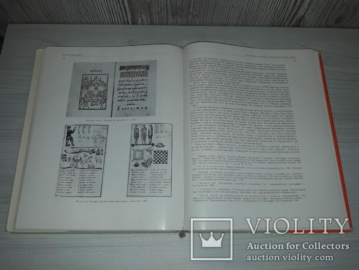 Искусство книги №4 1961-1962 тираж 5000, фото №8