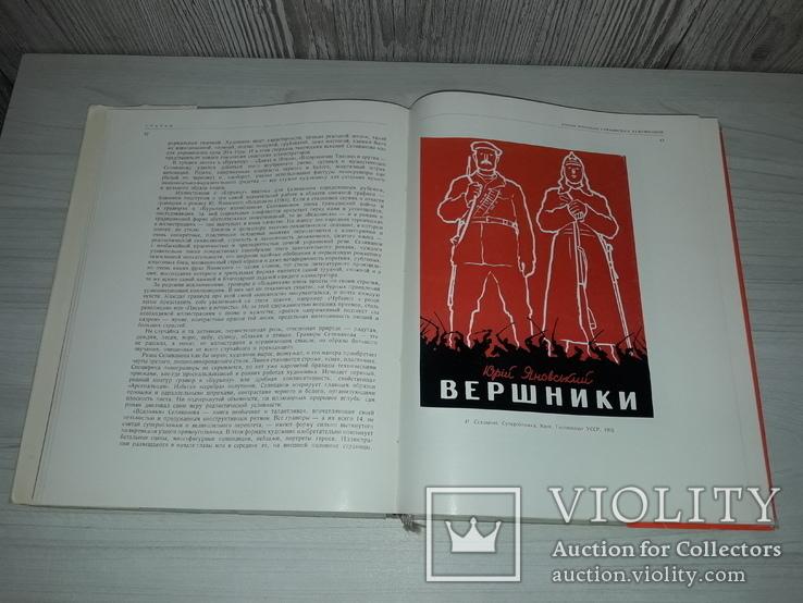 Искусство книги №4 1961-1962 тираж 5000, фото №12