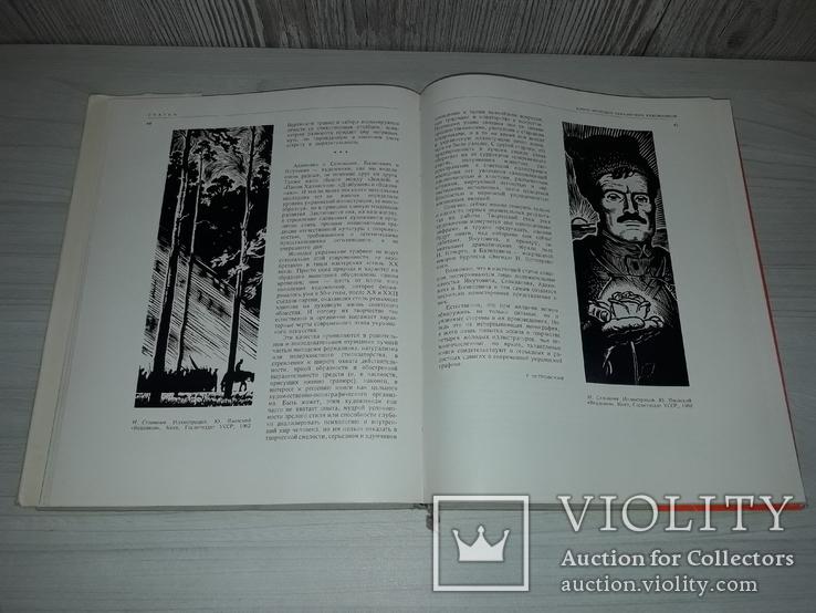 Искусство книги №4 1961-1962 тираж 5000, фото №13