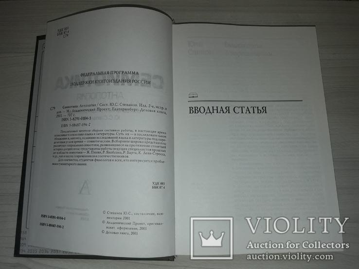 Семиотика Антология под ред. Ю.С.Степанова 2001, фото №5