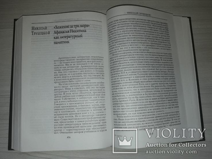 Семиотика Антология под ред. Ю.С.Степанова 2001, фото №9