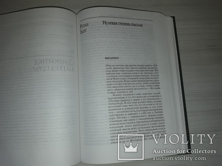 Семиотика Антология под ред. Ю.С.Степанова 2001, фото №10